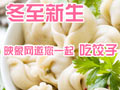 映象社区冬至包饺子活动回顾