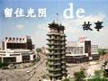 随手拍郑州老建筑