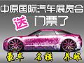 免费送中原国际汽车博览会门票