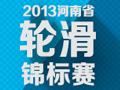 2013年河南省轮滑锦标赛