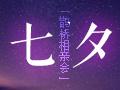 """""""七夕鹊桥相亲会""""约会巴奴二七店"""