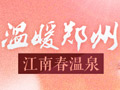 """""""温暖郑州""""江南春免费温泉体验"""