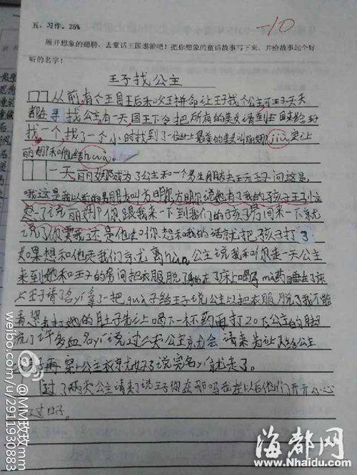 我的学校作文300字_写事的作文300字三年级