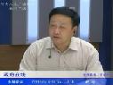 赵琛谈构建中原经济区