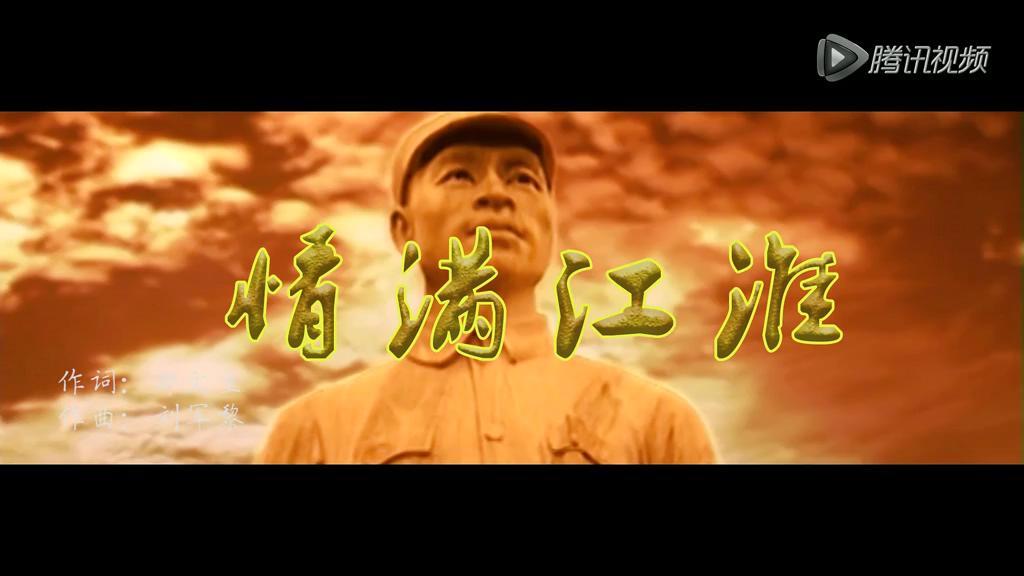 镇平原创歌曲MV《情满江淮》