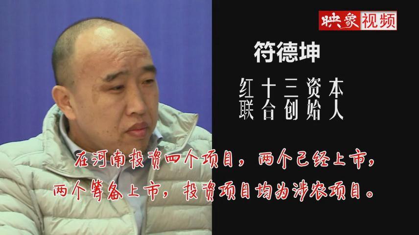 """""""河南风口""""(1):过亿元砸到河南农业 他说了三点"""