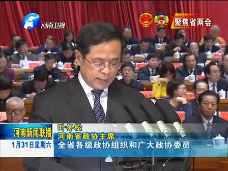 政协第十一届河南省委员会第三次会议闭幕