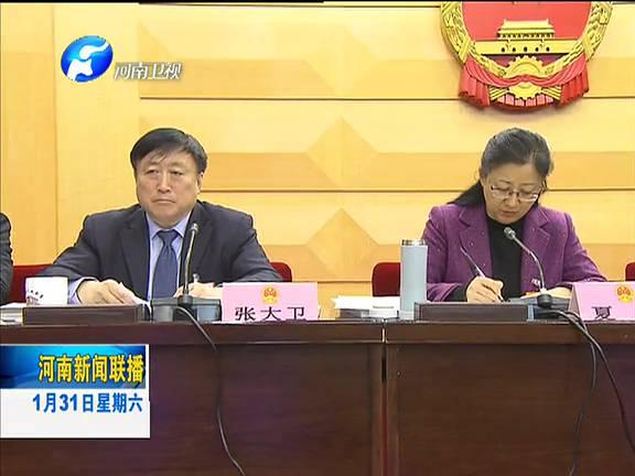 河南省十二届人大四次会议主席团举行第二次会议