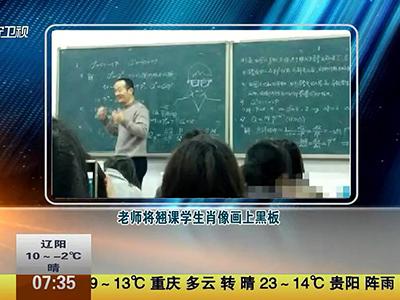 老师将翘课学生肖像画上黑板