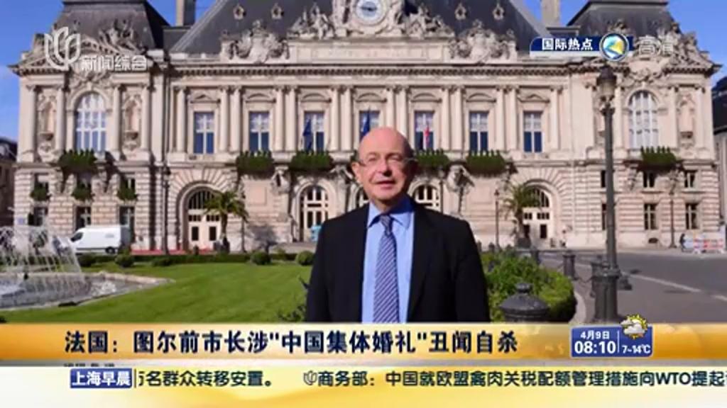 """图尔前市长涉""""中国集体婚礼""""丑闻自杀"""