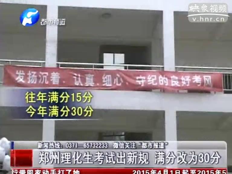 郑州理化生考试出新规 满分改为30分