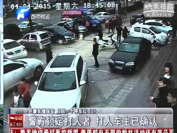 打人车主已被警方锁定