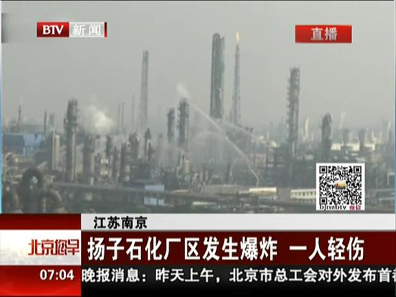 江苏南京:扬子石化厂区发生爆炸 一人轻伤