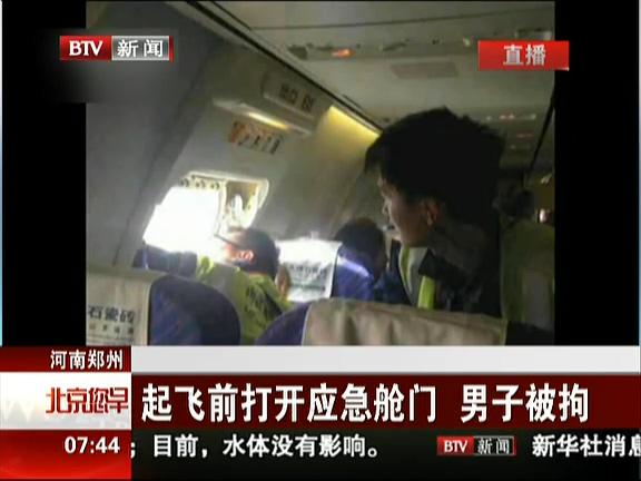 河南郑州:起飞前打开应急舱门 男子被拘