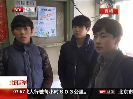 北京:女士遭遇抢劫 外国留学生出手相救