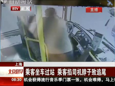 上海:乘客坐车过站 乘客掐司机脖子致追尾