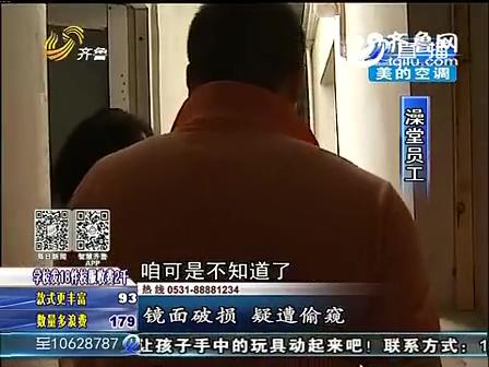 嘉祥:澡堂内夫妻共浴 不防隔墙有眼