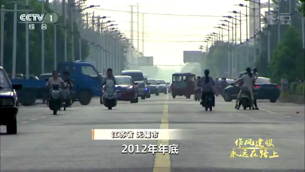 中央纪委推出专题片《作风建设永远在路上》第二集:正风肃纪
