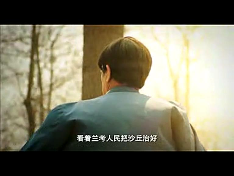 《永远的焦裕禄》宣传片