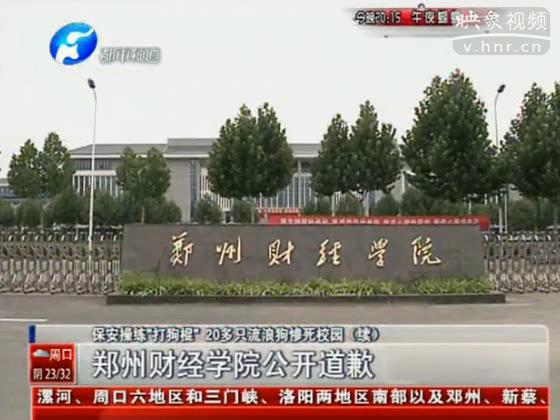 郑州财经学院对保安打死狗事件道歉
