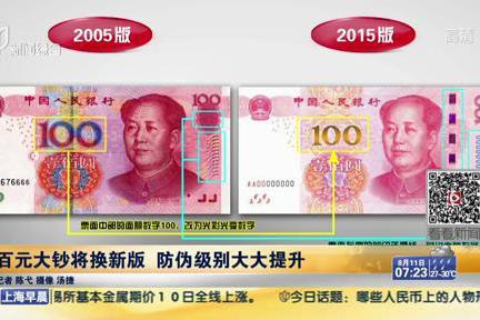 百元大钞将换新版 防伪级别大大提升