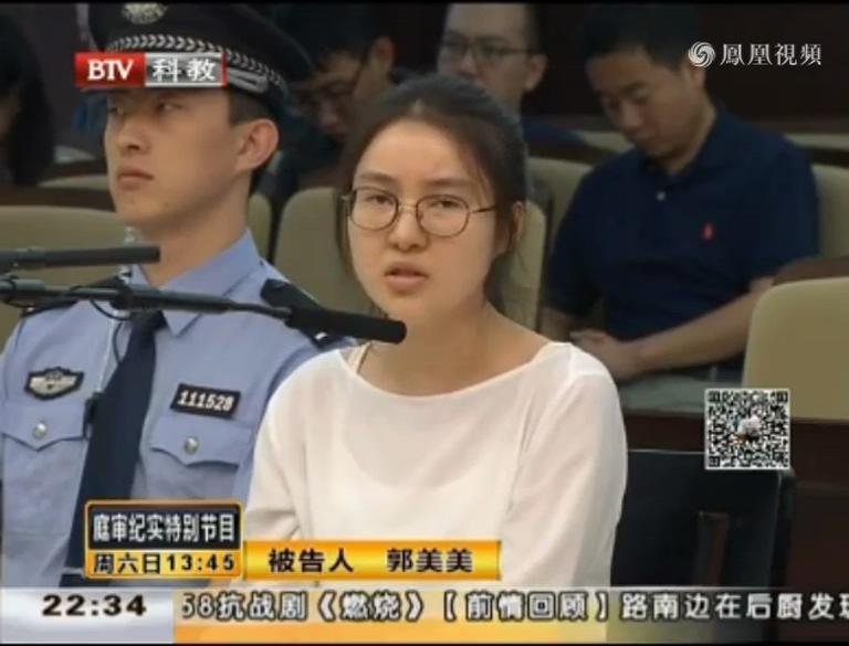 郭美美一审被判5年 庭审纪实揭案件谜团