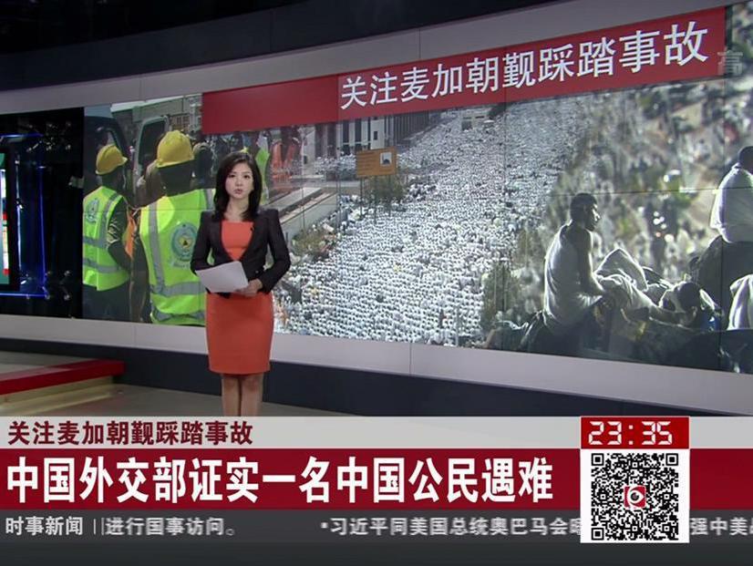 关注麦加朝觐踩踏事故:中国外交部证实一名中国公民遇难