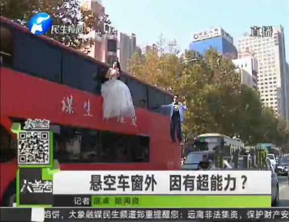 """郑州街头上演""""人体漂浮"""" 路人惊呆"""