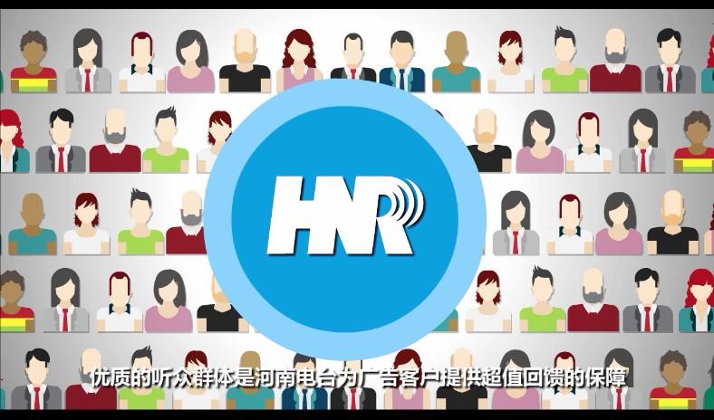 2015河南电台推介会总台VCR
