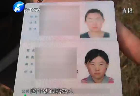 身份证照丑 婚难结 店难住