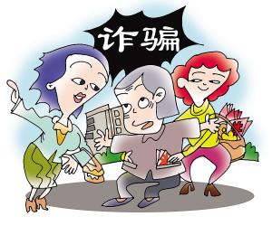 天津 婚介公司诈骗 2个月近200名老人上当