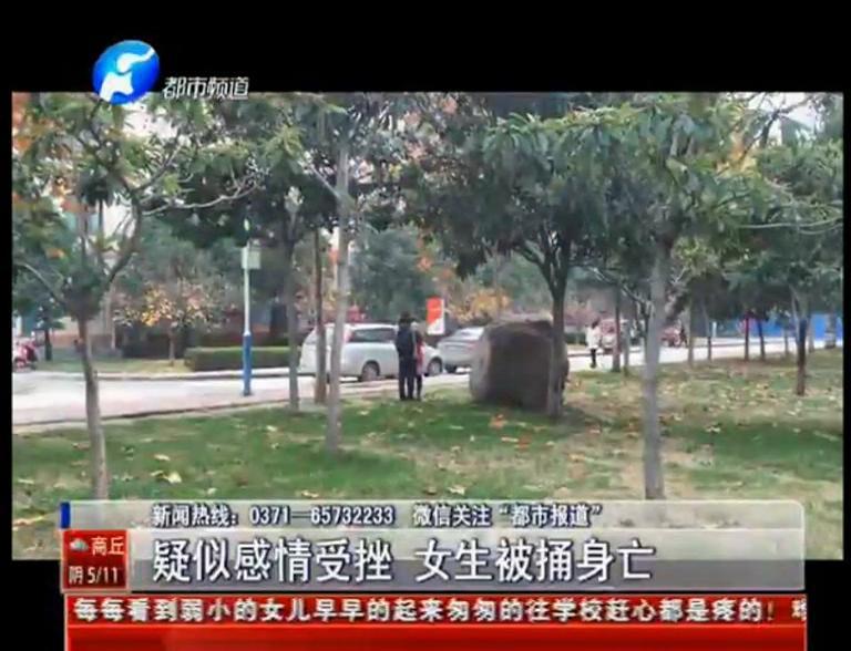 记者实地揭秘河南理工女生被捅死真相