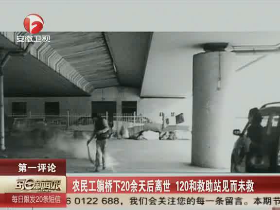郑州一农民工躺桥下20余天离世 120未救