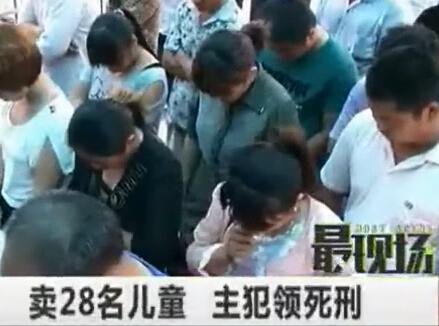卖28名儿童 主犯领死刑