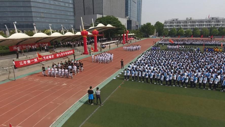 难忘我们少年时光 航拍郑州四十七中高考誓师大会