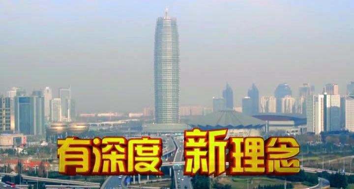 河南广电全媒体系列评论《河南再出发》全新呈现
