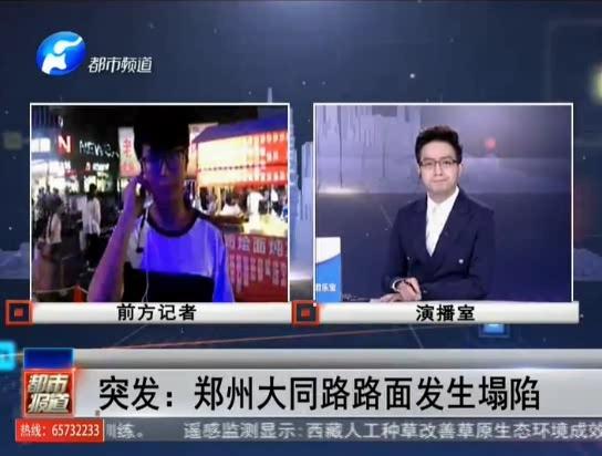 郑州大同路路面发生塌陷