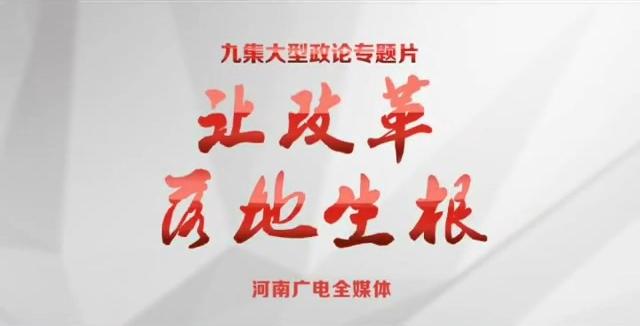 《让改革落地生根》宣传片