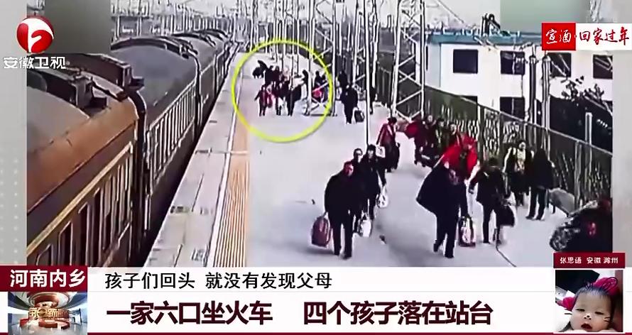 一家六口坐火车 四个孩子落在站台