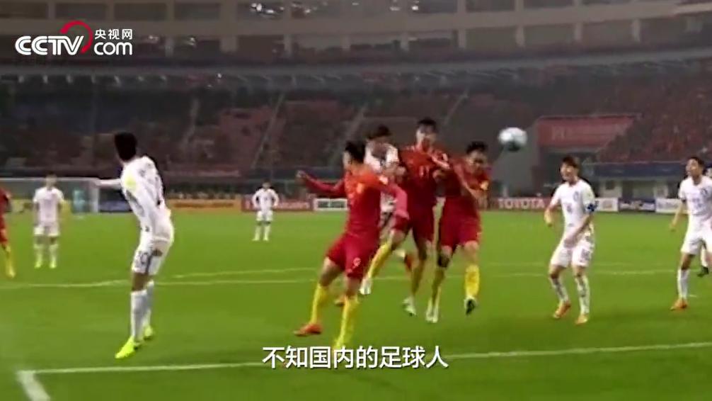 中国足球能从世界杯中学到什么