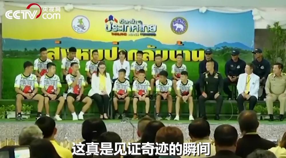 泰国少年足球队获救后首露面 听听他们说了什么