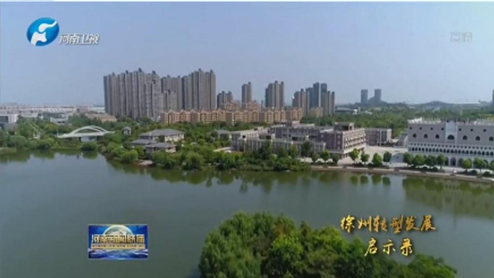 """河南广电《徐州转型发展启示录》:""""逆袭""""的徐州"""