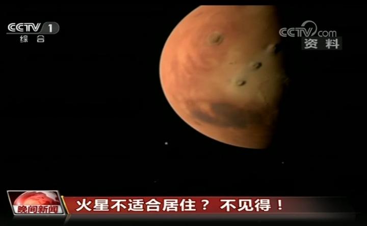 火星不适合居住? 不见得!