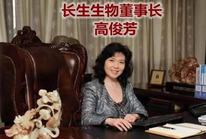 长春长生董事长高某芳等18名犯罪嫌疑人被提请批捕