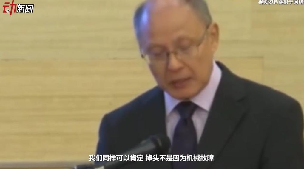 """2分钟看马航MH370调查发布会:人为控制偏航 不是""""最终""""报告"""