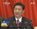 习近平称实现中国梦必须凝聚中国力量