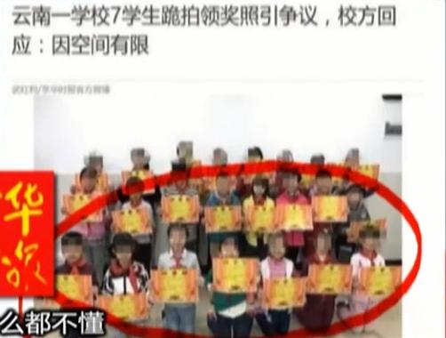 7学生跪拍领奖照 校方回应因空间有限