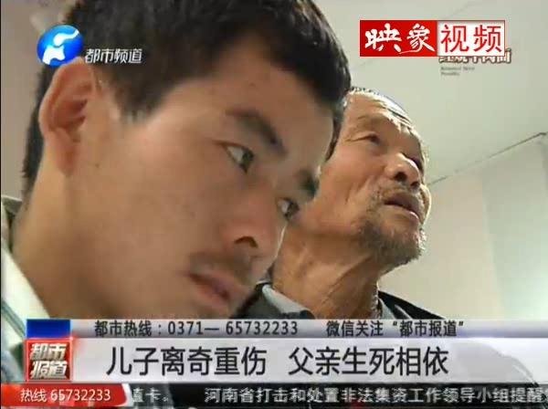 儿子离奇重伤 父亲生死相依