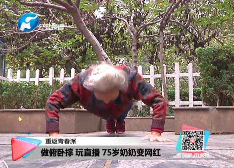 玩直播、俯卧撑 75岁奶奶成网红!