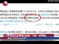 张默被正式批捕 二进宫坑苦张国立